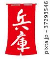 兵庫 のれん 筆文字 37293546