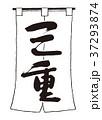 三重 のれん 筆文字 37293874