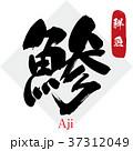 鯵 Aji 魚のイラスト 37312049