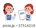 資料請求 オペレーター 37314219