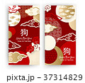 Chinese new year of the dog red and gold card set 37314829