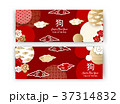 Chinese new year 2018 gold and red banner set 37314832