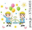 卒園式 園児 風船のイラスト 37314835