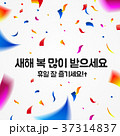 Happy Korean New Year party confetti greeting card 37314837