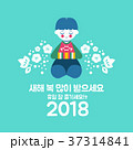 Boy bowing for a happy korean new year 2018 37314841