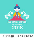 Girl bowing for a happy korean new year 2018 37314842