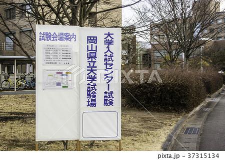 センター試験会場(岡山県立大学) 37315134