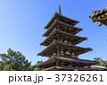 奈良県・法隆寺・五重塔 37326261
