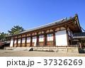 奈良県・法隆寺・大講堂 37326269