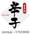辛子 香辛料 筆文字のイラスト 37329806