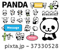パンダ 37330528