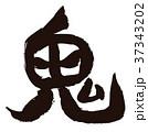 節分 豆まき 鬼の文字 デザイン書道 37343202