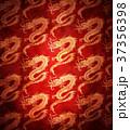 ドラゴン 龍 パターンのイラスト 37356398