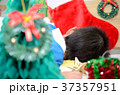クリスマス 子 楽しいの写真 37357951