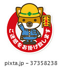 犬 作業員 工事中のイラスト 37358238