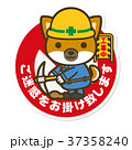 犬 作業員 工事中のイラスト 37358240