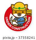 犬 作業員 工事中のイラスト 37358241