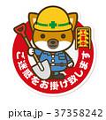 犬 作業員 工事中のイラスト 37358242