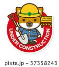 はたらく犬。工事中サイン 37358243