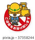 犬 作業員 工事中のイラスト 37358244