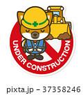 犬 作業員 工事中のイラスト 37358246