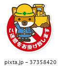 犬 作業員 工事中のイラスト 37358420