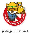 犬 作業員 工事中のイラスト 37358421