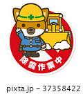犬 作業員 除雪車のイラスト 37358422