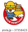 犬 作業員 除雪車のイラスト 37358423