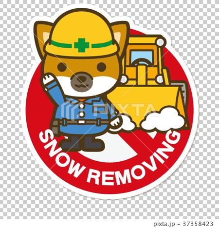 工作犬。在工作標誌期間的積雪 37358423