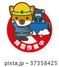犬 作業員 除雪車のイラスト 37358425