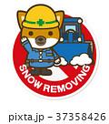 はたらく犬。除雪作業中サイン 37358426