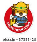 はたらく犬。除雪作業中サイン 37358428