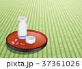 畳 酒 日本酒のイラスト 37361026