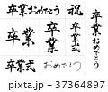 卒業 筆文字 書道のイラスト 37364897