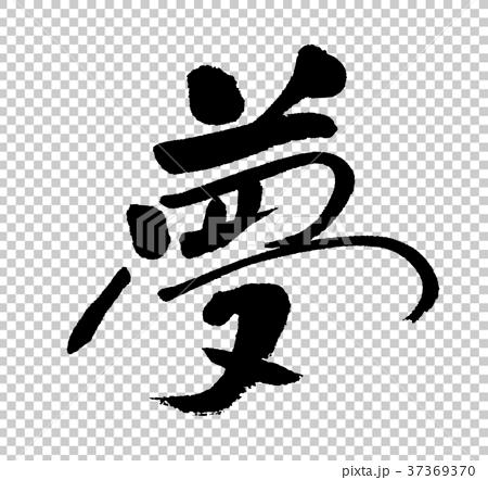 Dream Chinese Character Kanji Stock Illustration 37369370 Pixta
