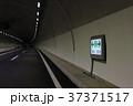 新名神高速道路のトンネル内 37371517