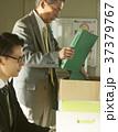 荷物をまとめるビジネスマン 37379767