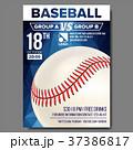 スポーツ ベースボール 白球のイラスト 37386817
