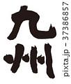 九州 筆文字 37386857