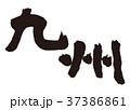 九州 筆文字 漢字のイラスト 37386861