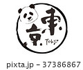 東京 筆文字 パンダ フレーム 37386867