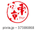 東京 筆文字 パンダ フレーム 37386868