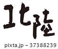 北陸 筆文字 37388239