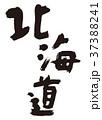 北海道 筆文字 37388241