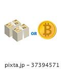 ビットコイン【細人間・シリーズ】 37394571