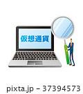 仮想通貨【細人間・シリーズ】 37394573