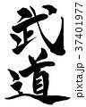 筆文字 「武道」 37401977
