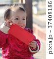 新年 新春 新しい年の写真 37408186