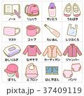 生活(女の子) 37409119